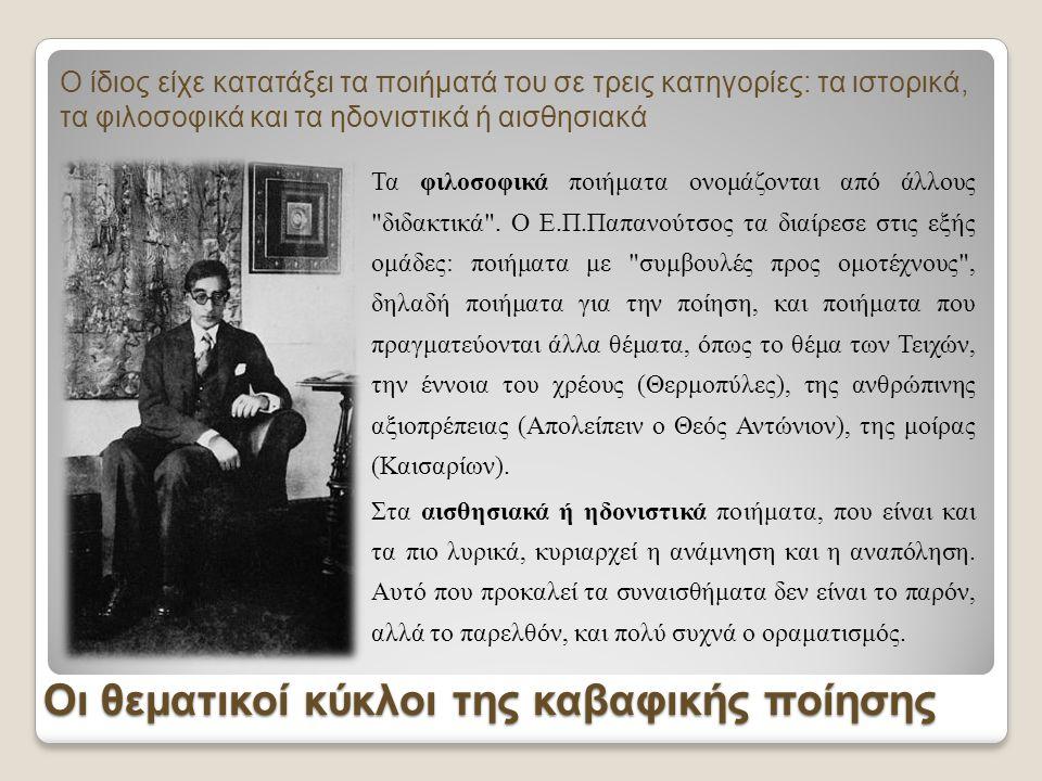 Ο ίδιος είχε κατατάξει τα ποιήματά του σε τρεις κατηγορίες: τα ιστορικά, τα φιλοσοφικά και τα ηδονιστικά ή αισθησιακά Τα ιστορικά ποιήματα εμπνέονται
