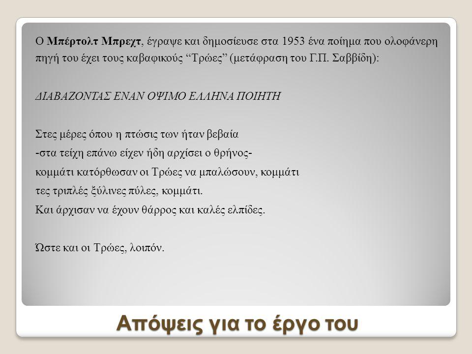 """Γρηγόριος Ξενόπουλος, «Ένας ποιητής» """"O κ. Kαβάφης έκαμεν ίσως κάτι περισσότερον από τον νέον ποιητήν Eυμένην, που έγραφεν από δύο χρόνια και δεν είχε"""