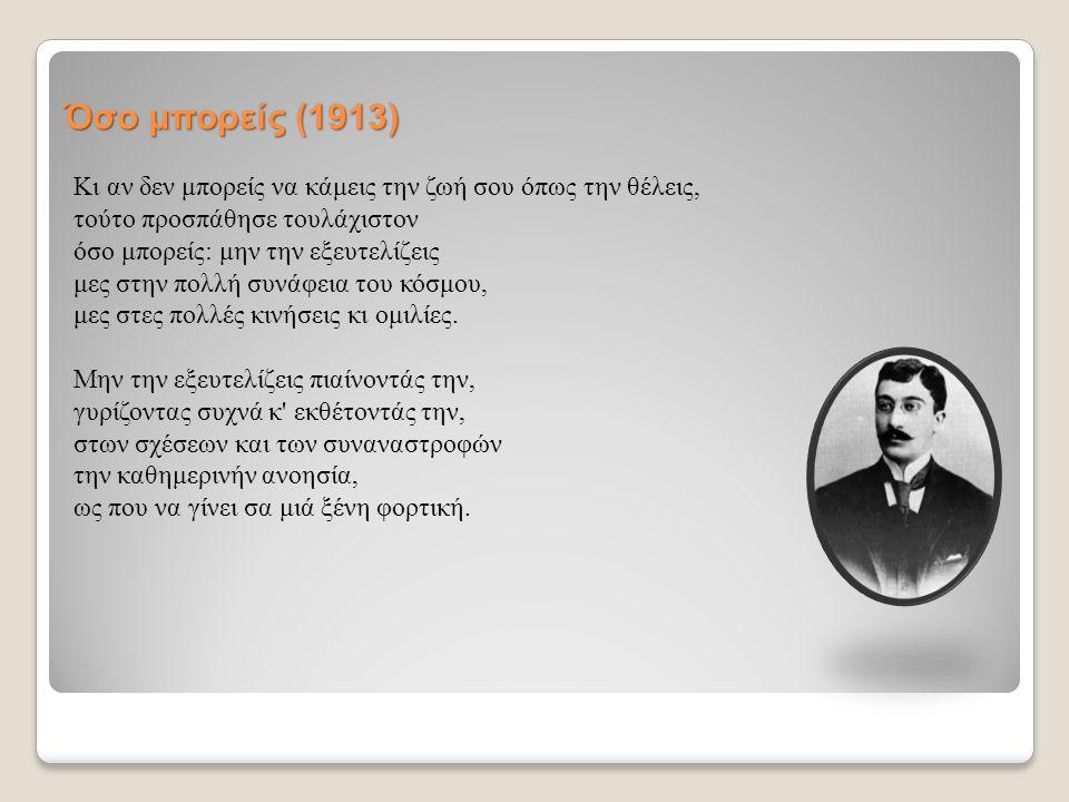 Κωνσταντίνος Π. Καβάφης Ποιήματα Ποιήματα