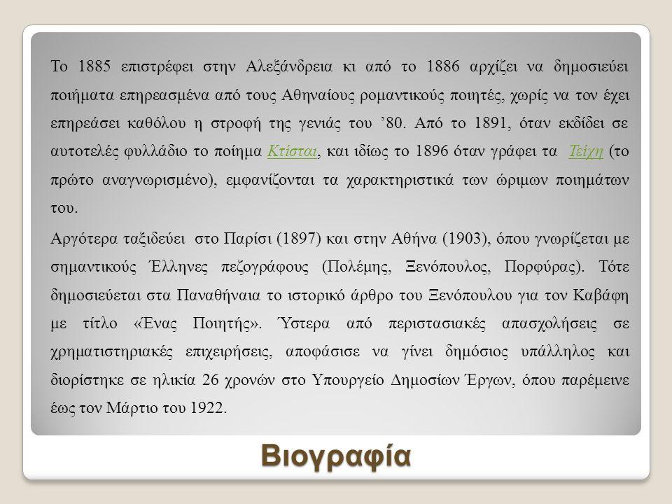 Βιογραφία Ο Κωνσταντίνος Καβάφης γεννήθηκε στις 29 Απριλίου 1863 στην Αλεξάνδρεια της Αιγύπτου, όπου εγκαταστάθηκαν οι γονείς του, Πέτρος Ι. Καβάφης κ