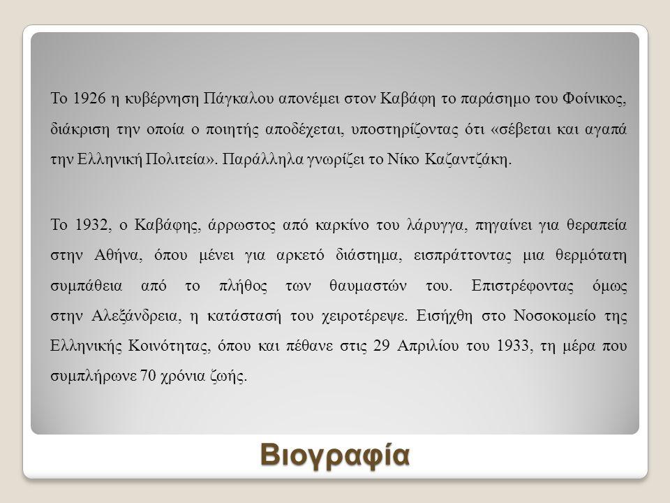 Βιογραφία Το 1885 επιστρέφει στην Αλεξάνδρεια κι από το 1886 αρχίζει να δημοσιεύει ποιήματα επηρεασμένα από τους Αθηναίους ρομαντικούς ποιητές, χωρίς