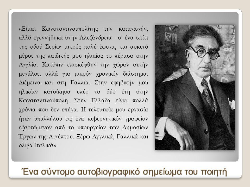 Βιογραφία Το 1926 η κυβέρνηση Πάγκαλου απονέμει στον Καβάφη το παράσημο του Φοίνικος, διάκριση την οποία ο ποιητής αποδέχεται, υποστηρίζοντας ότι «σέβ