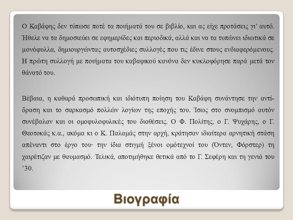 Ένα σύντομο αυτοβιογραφικό σημείωμα του ποιητή «Είμαι Κωνσταντινουπολίτης την καταγωγήν, αλλά εγεννήθηκα στην Αλεξάνδρεια - σ' ένα σπίτι της οδού Σερί