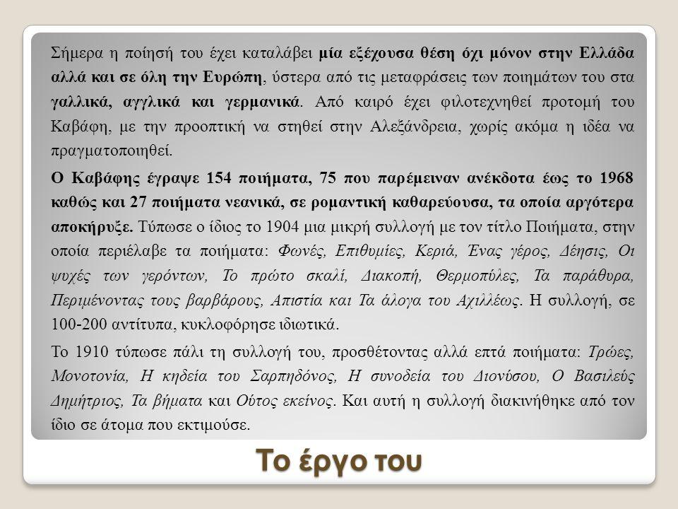 Βιογραφία Ο Καβάφης δεν τύπωσε ποτέ τα ποιήµατά του σε βιβλίο, και ας είχε προτάσεις γι' αυτό. Ήθελε να τα δηµοσιεύει σε εφηµερίδες και περιοδικά, αλλ