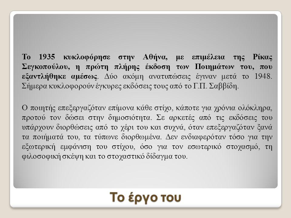 Το έργο του Σήμερα η ποίησή του έχει καταλάβει μία εξέχουσα θέση όχι μόνον στην Ελλάδα αλλά και σε όλη την Ευρώπη, ύστερα από τις μεταφράσεις των ποιη