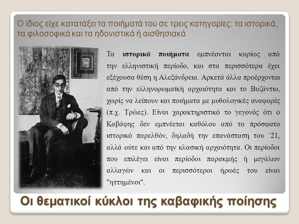 Το έργο του Το 1935 κυκλοφόρησε στην Αθήνα, με επιμέλεια της Ρίκας Σεγκοπούλου, η πρώτη πλήρης έκδοση των Ποιημάτων του, που εξαντλήθηκε αμέσως. Δύο α