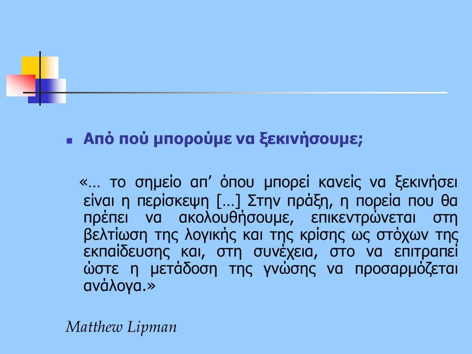 Πολυδιάστατη Σκέψη  Ο γνήσιος διάλογος γίνεται εκεί όπου ο κάθε ένας από τους συμμετέχοντες «έχει στο νου του τον άλλον ή τους άλλους μέσα στο παρόν και συγκεκριμένο είναι τους και απευθύνεται σε αυτούς, με σκοπό να καθιερώσει μια ζώσα, αμοιβαία σχέση ανάμεσα στον ίδιο και σε εκείνους» Martin Buber