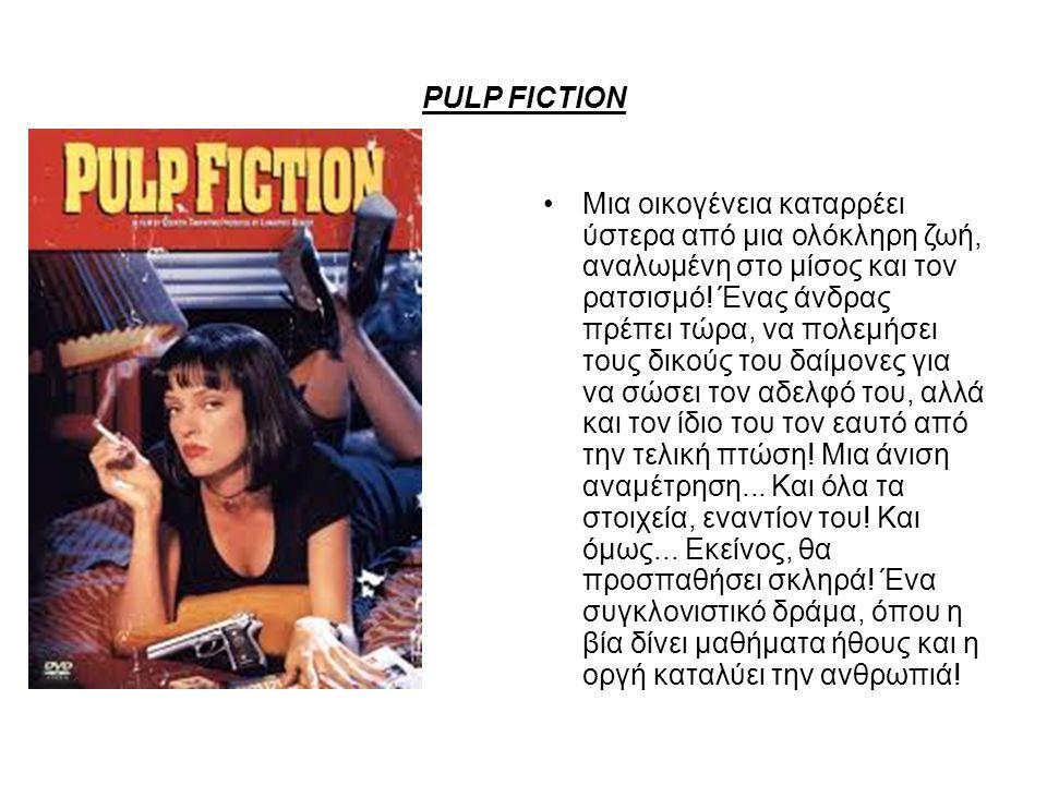 PULP FICTION •Μια οικογένεια καταρρέει ύστερα από μια ολόκληρη ζωή, αναλωμένη στο μίσος και τον ρατσισμό.