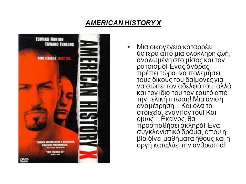 AMERICAN HISTORY X •Μια οικογένεια καταρρέει ύστερα από μια ολόκληρη ζωή, αναλωμένη στο μίσος και τον ρατσισμό.