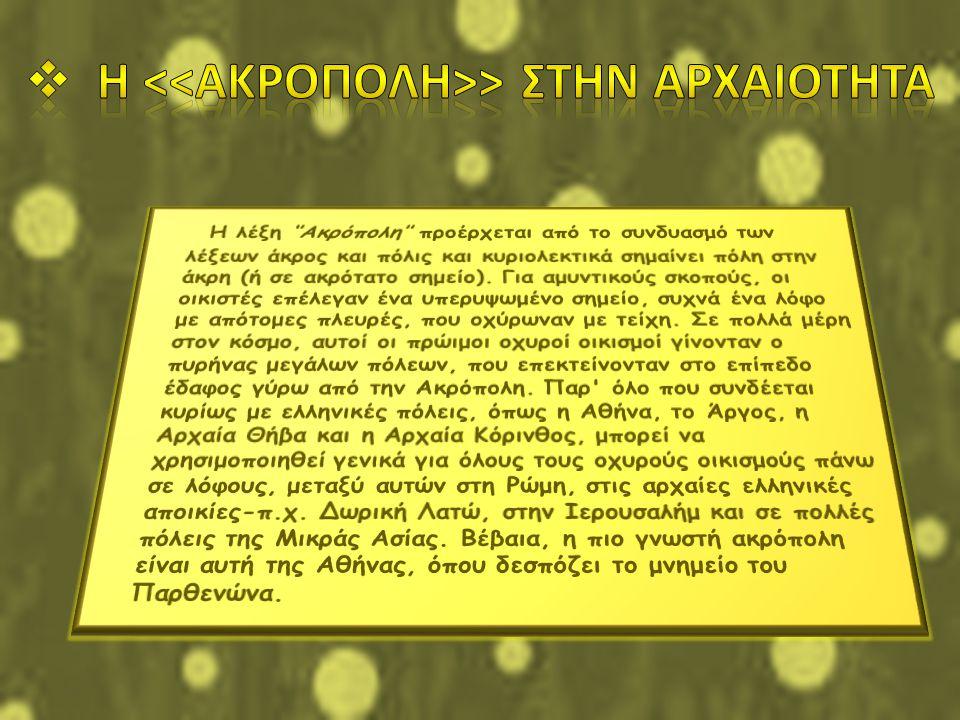 Στην εποχή του Βυζαντίου, και συγκεκριμένα την εποχή Μ.