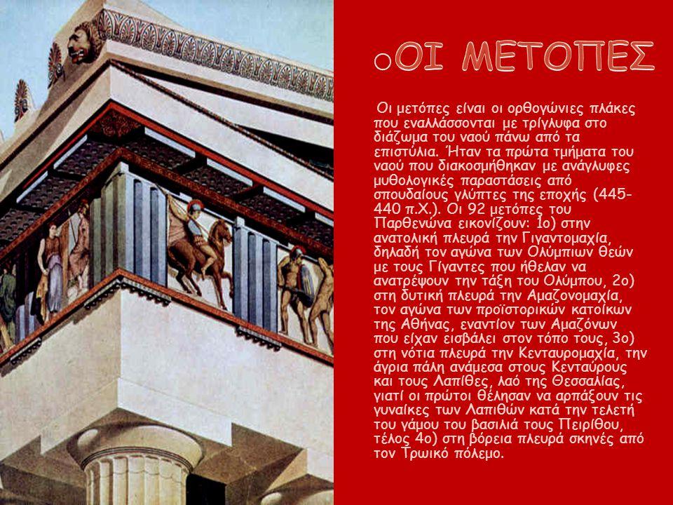 Οι μετόπες είναι οι ορθογώνιες πλάκες που εναλλάσσονται με τρίγλυφα στο διάζωμα του ναού πάνω από τα επιστύλια. Ήταν τα πρώτα τμήματα του ναού που δια