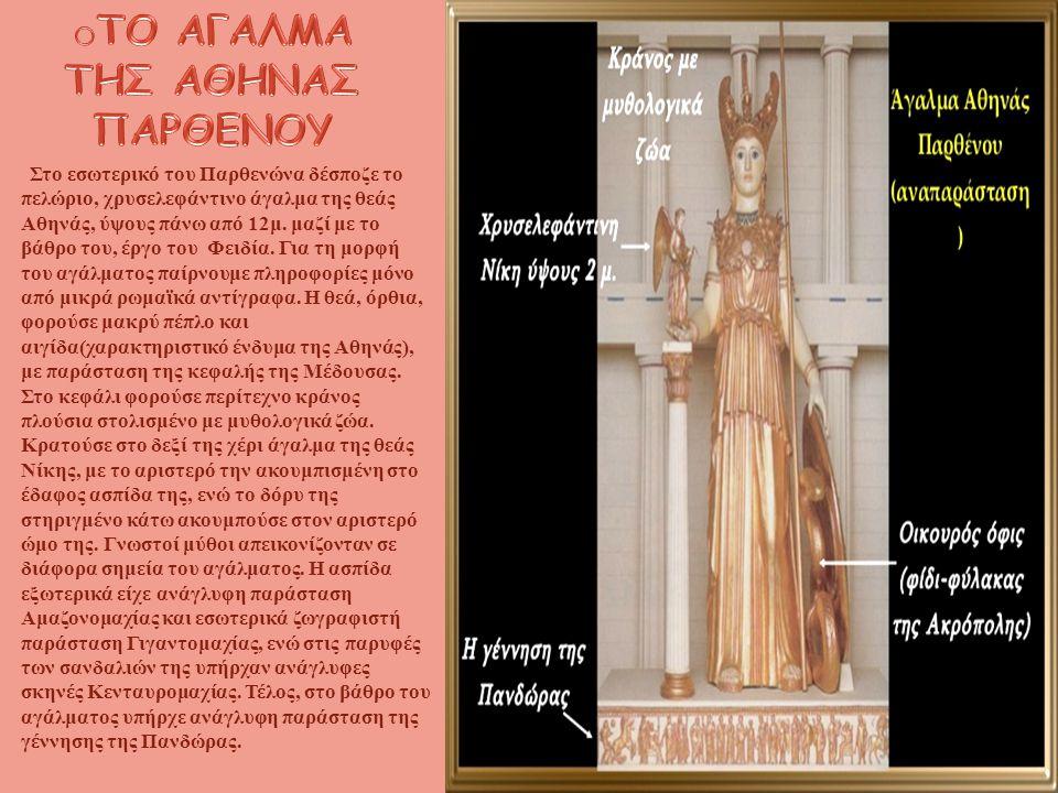 Στο εσωτερικό του Παρθενώνα δέσποζε το πελώριο, χρυσελεφάντινο άγαλμα της θεάς Aθηνάς, ύψους πάνω από 12μ. μαζί με το βάθρο του, έργο του Φειδία. Για