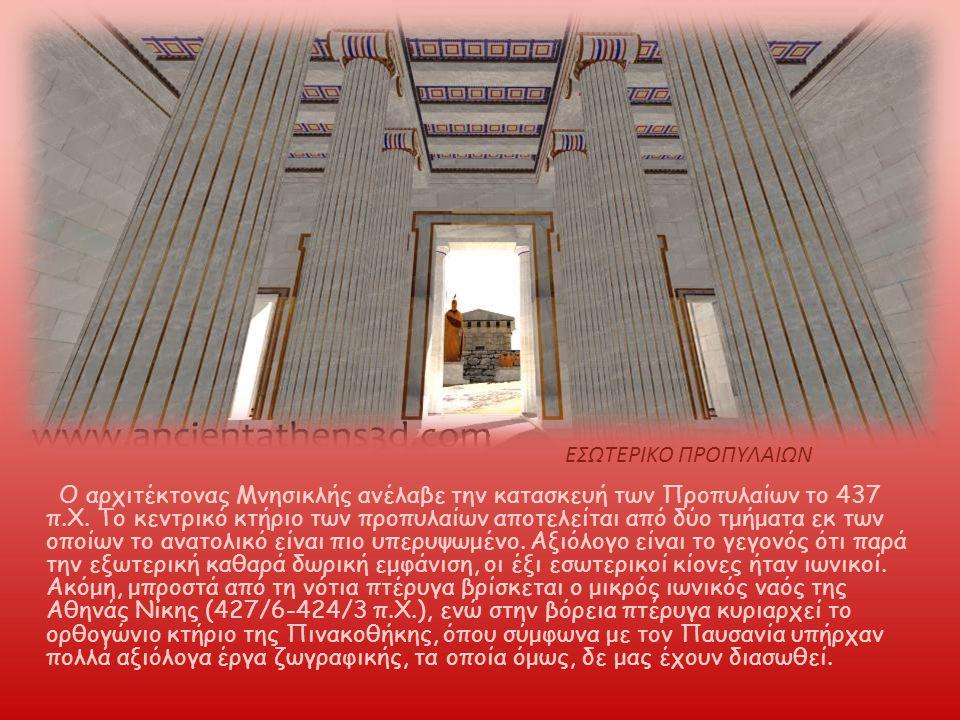 Ο αρχιτέκτονας Μνησικλής ανέλαβε την κατασκευή των Προπυλαίων το 437 π.Χ. Το κεντρικό κτήριο των προπυλαίων αποτελείται από δύο τμήματα εκ των οποίων