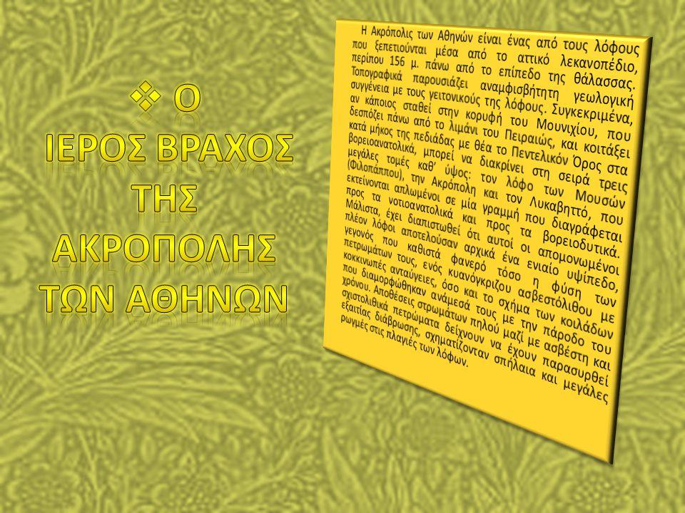 Στο εσωτερικό του Παρθενώνα δέσποζε το πελώριο, χρυσελεφάντινο άγαλμα της θεάς Aθηνάς, ύψους πάνω από 12μ.