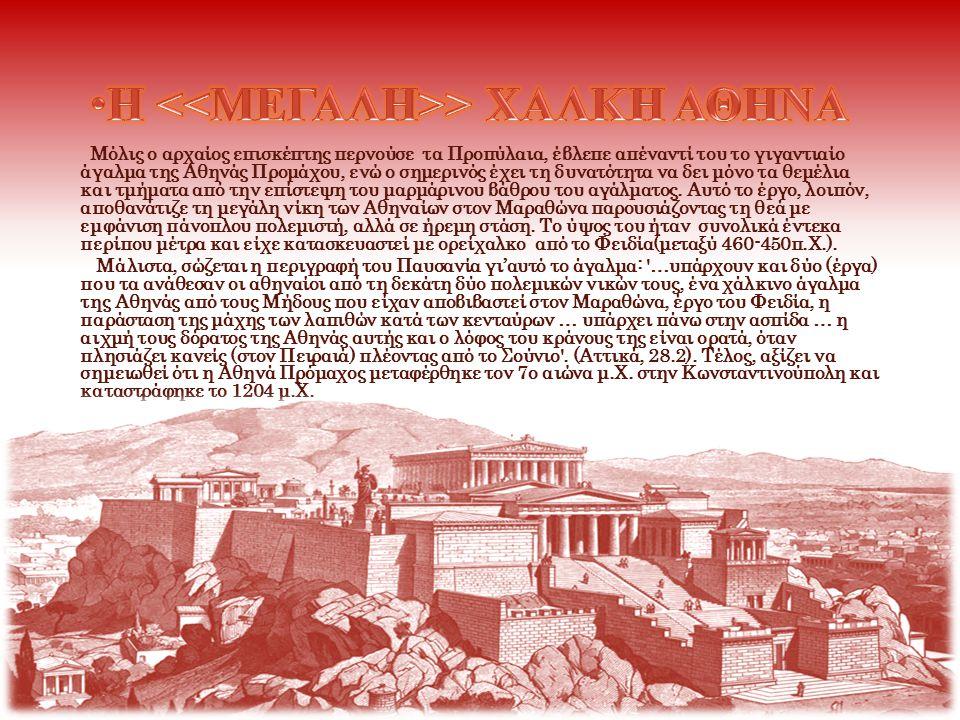 Μόλις ο αρχαίος επισκέπτης περνούσε τα Προπύλαια, έβλεπε απέναντί του το γιγαντιαίο άγαλμα της Αθηνάς Προμάχου, ενώ ο σημερινός έχει τη δυνατότητα να