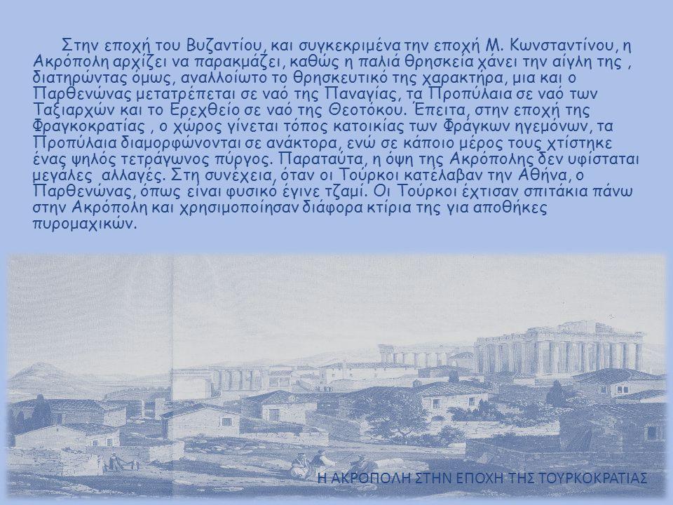 Στην εποχή του Βυζαντίου, και συγκεκριμένα την εποχή Μ. Κωνσταντίνου, η Ακρόπολη αρχίζει να παρακμάζει, καθώς η παλιά θρησκεία χάνει την αίγλη της, δι