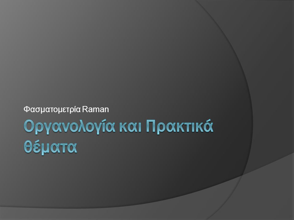 Φασματομετρία Raman