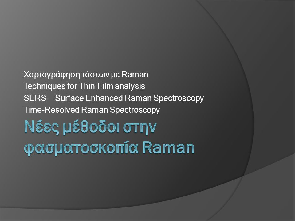 Χαρτογράφηση τάσεων με Raman Techniques for Thin Film analysis SERS – Surface Enhanced Raman Spectroscopy Time-Resolved Raman Spectroscopy