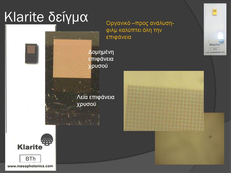 Klarite δείγμα Δομημένη επιφάνεια χρυσού Λεία επιφάνεια χρυσού Οργανικό –προς ανάλυση- φιλμ καλύπτει όλη την επιφάνεια