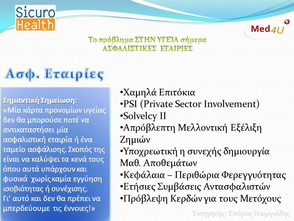 Εισηγητής: Σπύρος Γεωργιάδης • Χαμηλά Επιτόκια • PSI (Private Sector Involvement) • Solvelcy II • Απρόβλεπτη Μελλοντική Εξέλιξη Ζημιών • Υποχρεωτική η