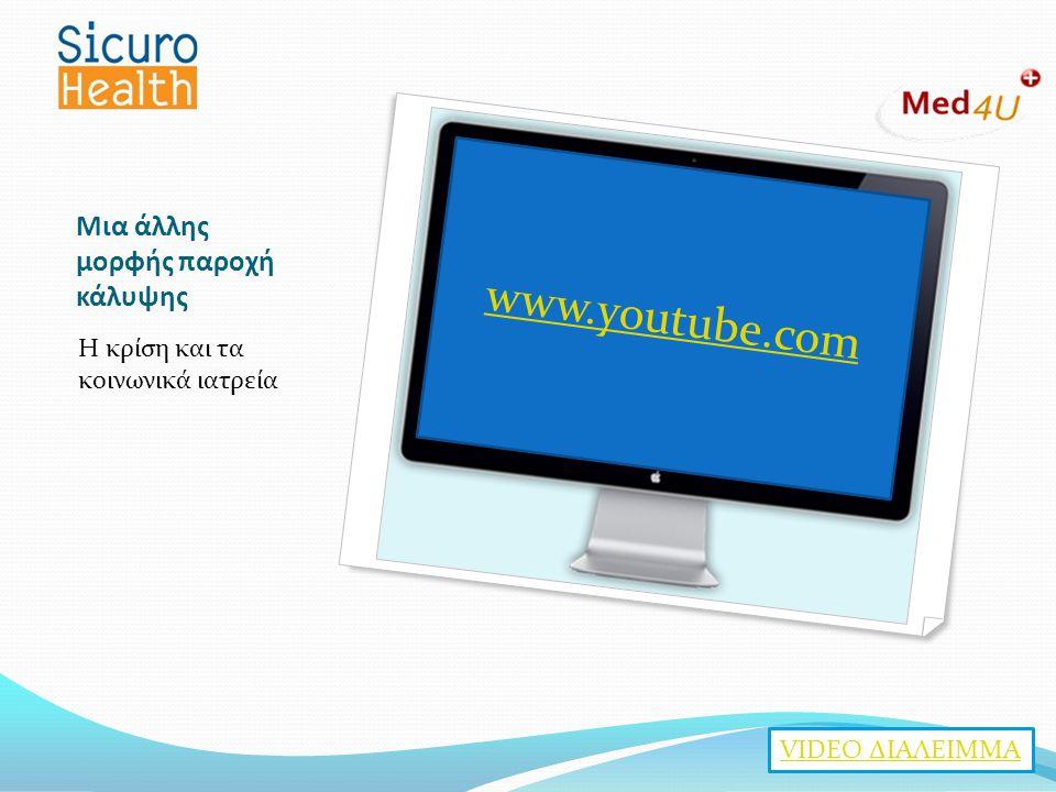 Μια άλλης μορφής παροχή κάλυψης Η κρίση και τα κοινωνικά ιατρεία www.youtube.com VIDEO ΔΙΑΛΕΙΜΜΑ