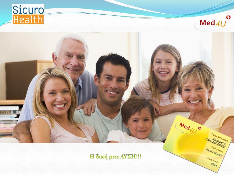 Πλεονεκτήματα της Κάρτας Με την εγγραφή σας σε κάποιο από τα προγράμματα της Κάρτας Med4U απολαμβάνετε τα παρακάτω οφέλη : Άμεση έναρξη όλων των παροχών χωρίς εξαιρέσεις ηλικίας, φύλου ή ιατρικού ιστορικού.
