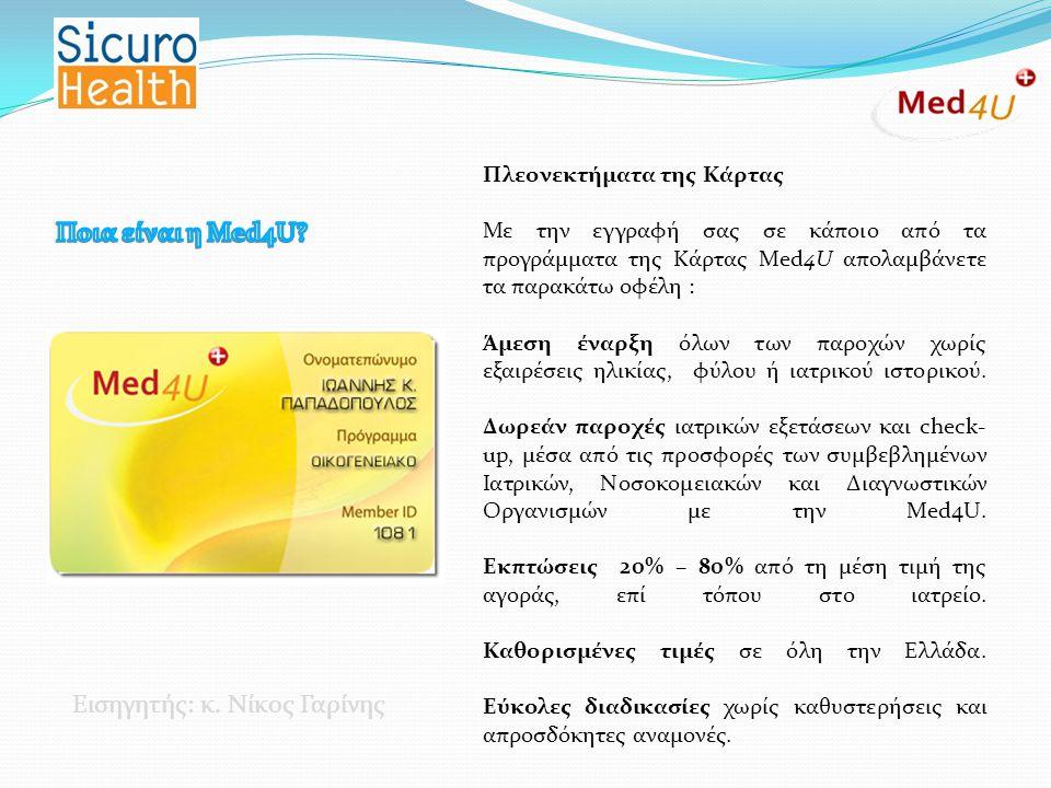 Πλεονεκτήματα της Κάρτας Με την εγγραφή σας σε κάποιο από τα προγράμματα της Κάρτας Med4U απολαμβάνετε τα παρακάτω οφέλη : Άμεση έναρξη όλων των παροχ