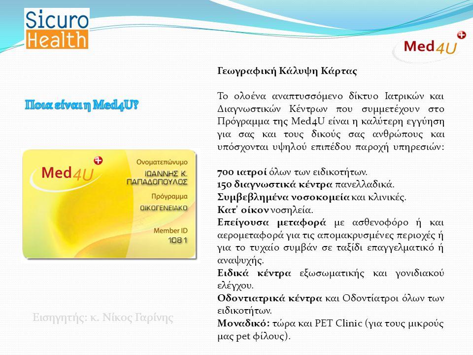 Γεωγραφική Κάλυψη Κάρτας Το ολοένα αναπτυσσόμενο δίκτυο Ιατρικών και Διαγνωστικών Κέντρων που συμμετέχουν στο Πρόγραμμα της Med4U είναι η καλύτερη εγγ