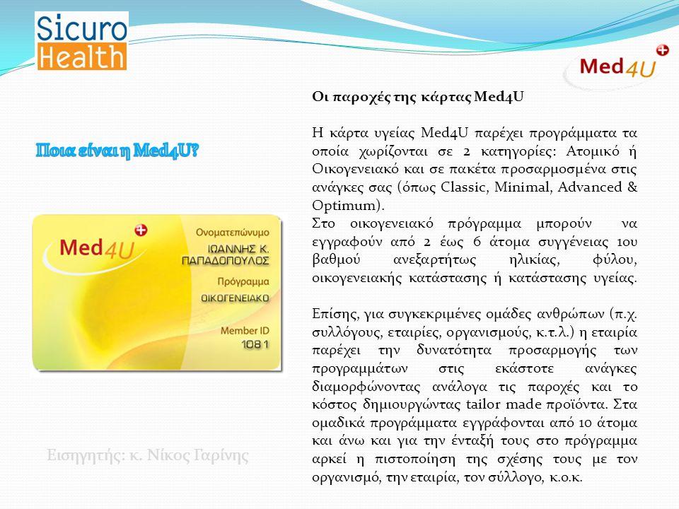 Οι παροχές της κάρτας Med4U Η κάρτα υγείας Med4U παρέχει προγράμματα τα οποία χωρίζονται σε 2 κατηγορίες: Ατομικό ή Οικογενειακό και σε πακέτα προσαρμ