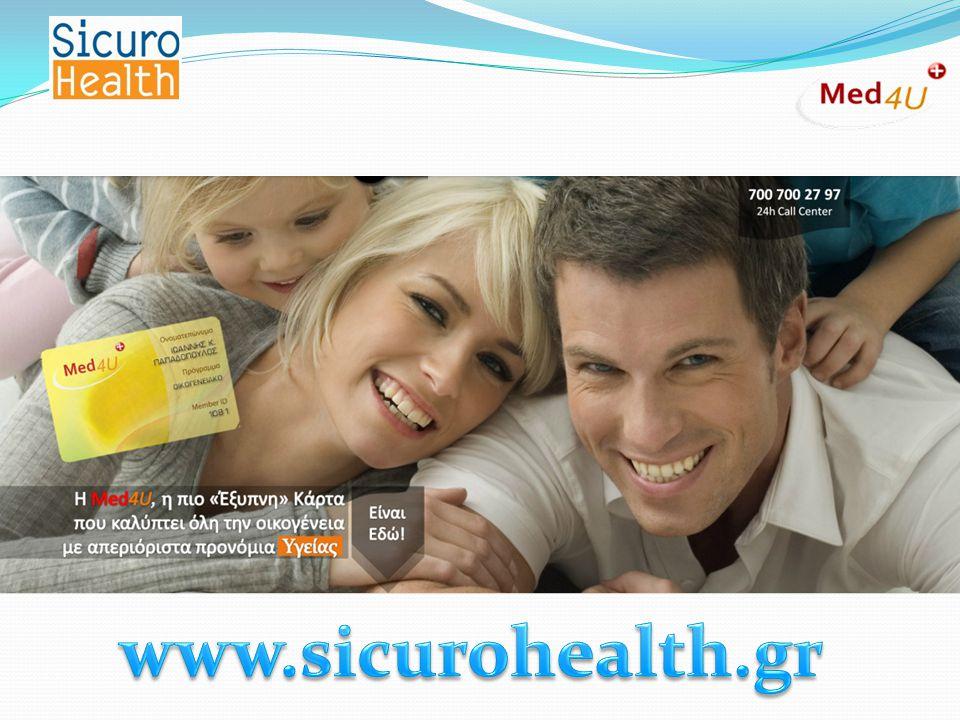 Η Sicuro Health σε συνεργασία με την Med4U, σας παρουσιάζουν την πιο ολοκληρωμένη κι αξιόπιστη κάρτα Προνομίων Υγείας στην Ελλάδα, εξασφαλίζοντας σε σας και τους αγαπημένους σας, την καλύτερη ιατρική υποστήριξη.