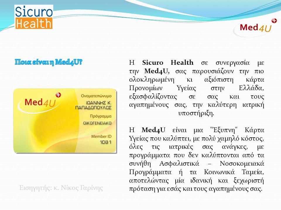 Η Sicuro Health σε συνεργασία με την Med4U, σας παρουσιάζουν την πιο ολοκληρωμένη κι αξιόπιστη κάρτα Προνομίων Υγείας στην Ελλάδα, εξασφαλίζοντας σε σ
