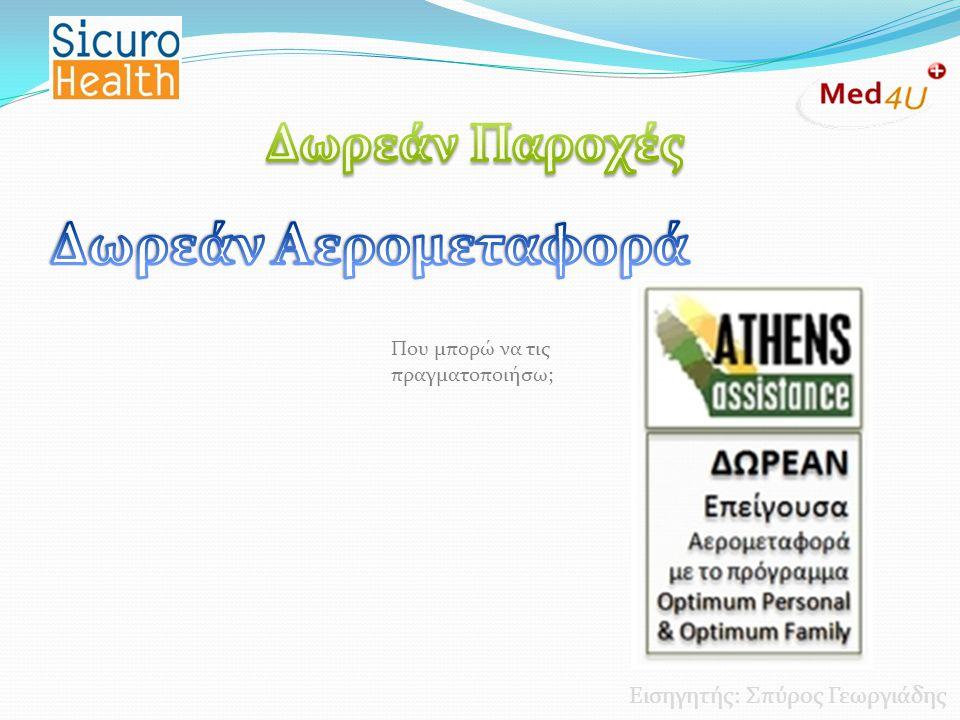 Εισηγητής: Σπύρος Γεωργιάδης Που μπορώ να τις πραγματοποιήσω;