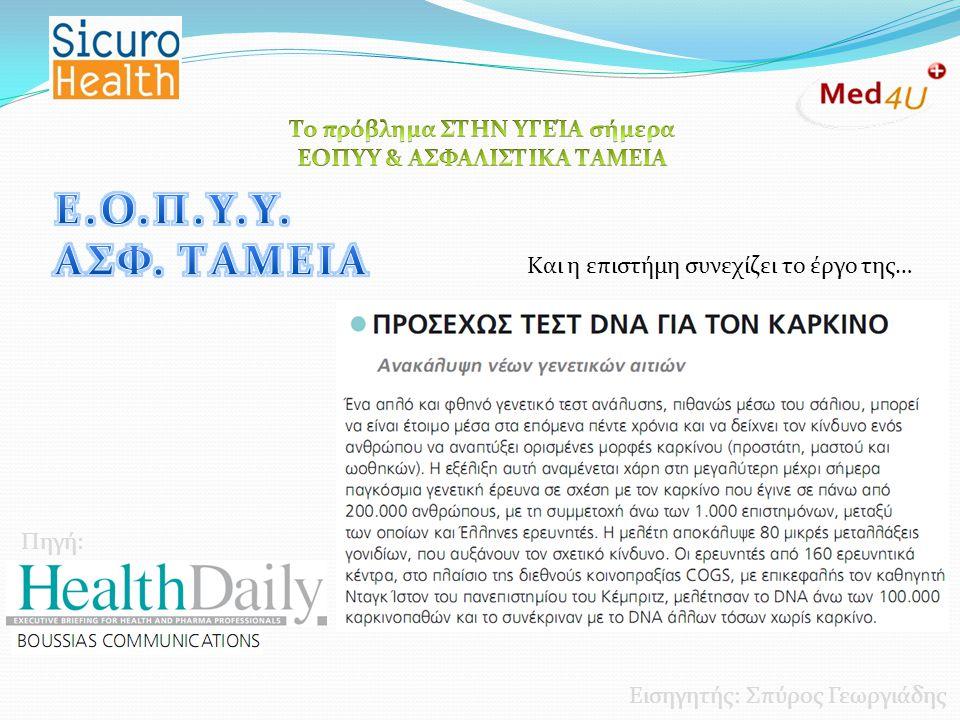 Εισηγητής: Σπύρος Γεωργιάδης Πηγή: Και η επιστήμη συνεχίζει το έργο της…