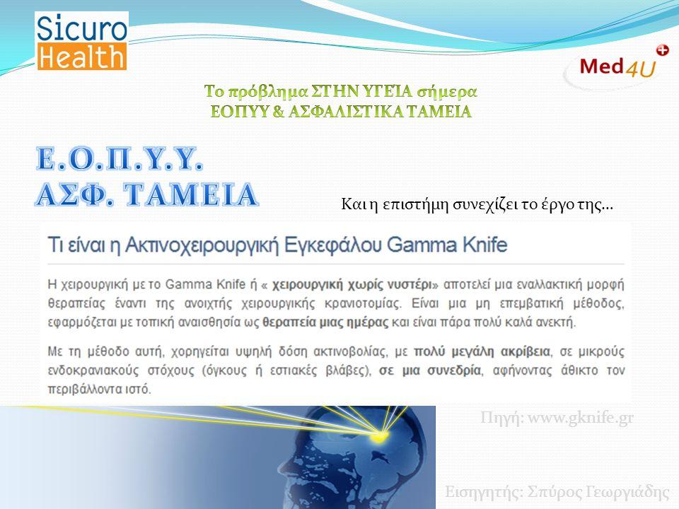 Εισηγητής: Σπύρος Γεωργιάδης Πηγή: www.gknife.gr Και η επιστήμη συνεχίζει το έργο της…