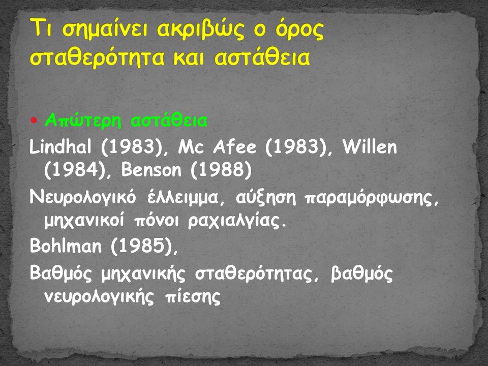  Απώτερη αστάθεια Lindhal (1983), Mc Afee (1983), Willen (1984), Benson (1988) Νευρολογικό έλλειμμα, αύξηση παραμόρφωσης, μηχανικοί πόνοι ραχιαλγίας.