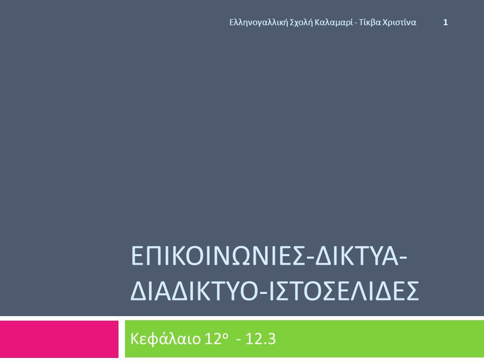 Οι υπολογιστές και τα περιφερειακά ενός δικτύου μπορούν να κατανεμηθούν και να συνδεθούν από φυσική άποψη με διαφορετικούς τρόπους, που ονομάζονται τοπολογίες δικτύου 12.3.5 Τοπολογίες δικτύων 22 Ελληνογαλλική Σχολή Καλαμαρί - Τίκβα Χριστίνα