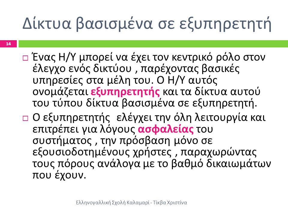 Δίκτυα βασισμένα σε εξυπηρετητή Ελληνογαλλική Σχολή Καλαμαρί - Τίκβα Χριστίνα 14  Ένας Η / Υ μπορεί να έχει τον κεντρικό ρόλο στον έλεγχο ενός δικτύο