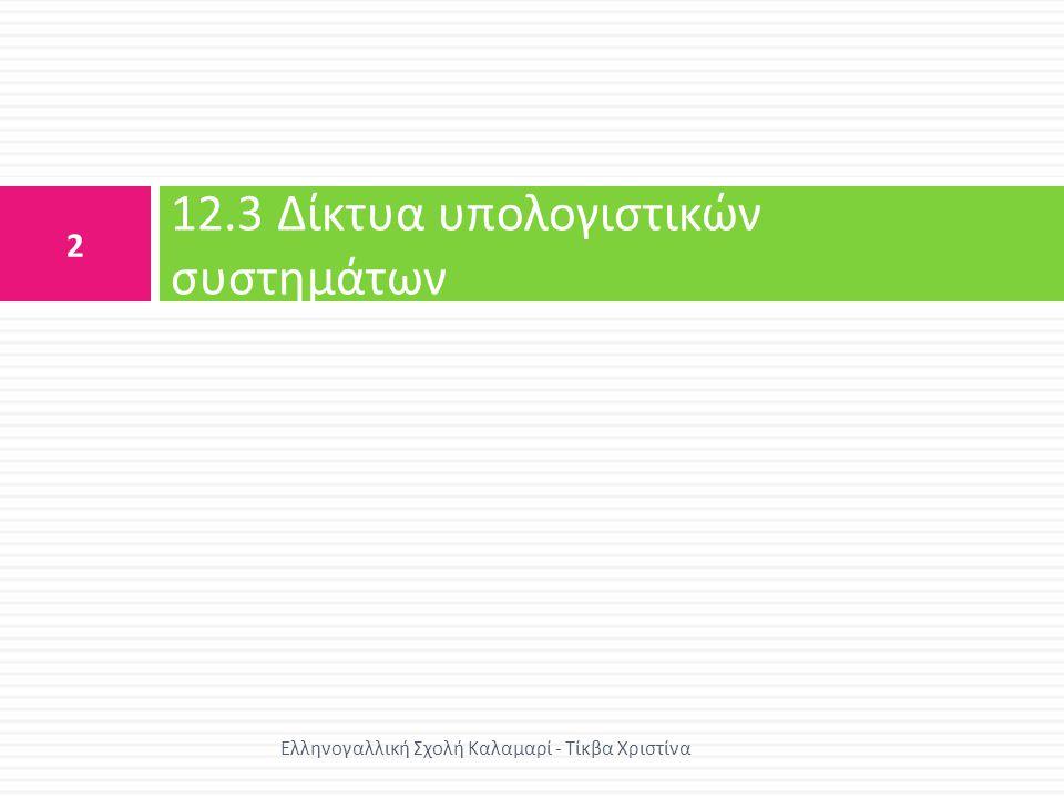 Χαρακτηριστικά ομότιμων δικτύων Ελληνογαλλική Σχολή Καλαμαρί - Τίκβα Χριστίνα 13  Δυσκολία στην ανεύρεση και συντήρηση της πληροφορίας που είναι διαμοιρασμένη στους Η / Υ του δικτύου  Απαιτεί τη συνεχή λειτουργία όλων των Η / Υ, ώστε να παρέχεται η δυνατότητα πρόσβασης σε όλους τους πόρους.