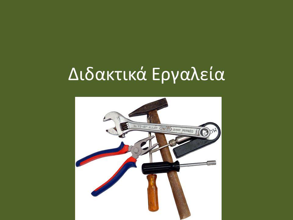Διδακτικά Εργαλεία