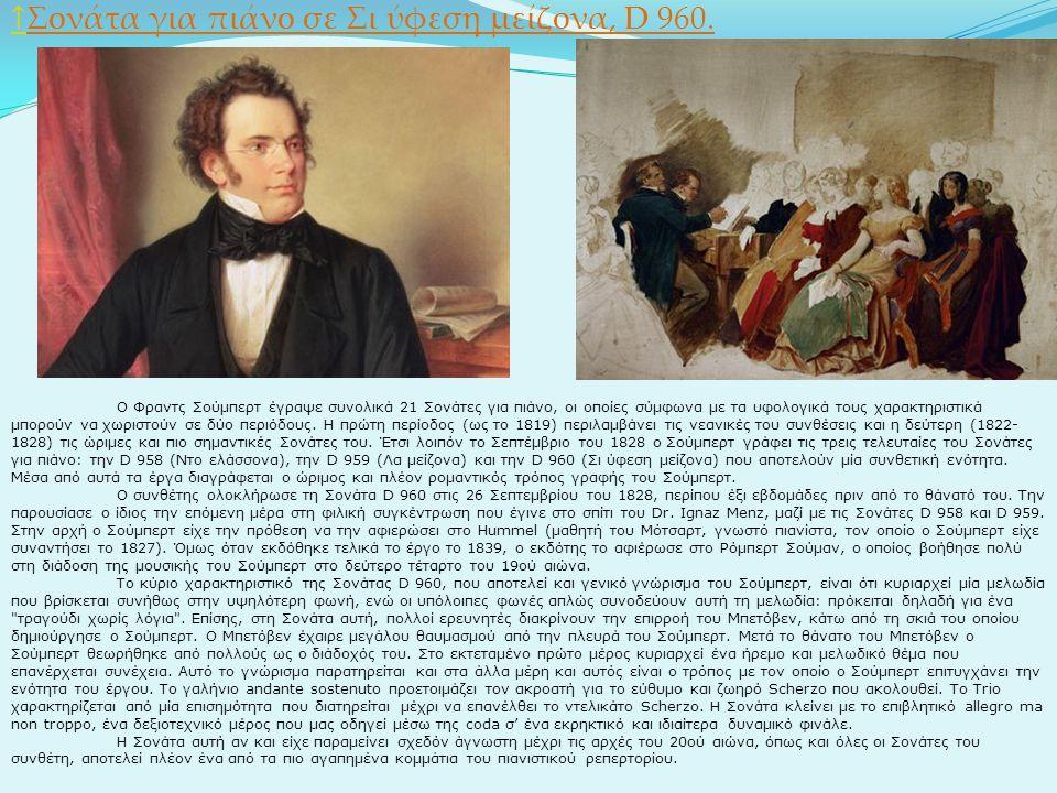 ↑ Τρία κομμάτια για πιάνο D 946 O Σούμπερτ μετά από μια μικρή περίοδο απραξίας τον Απρίλιο του 1828, άρχισε να συνθέτει ξανά τον επόμενο μήνα.