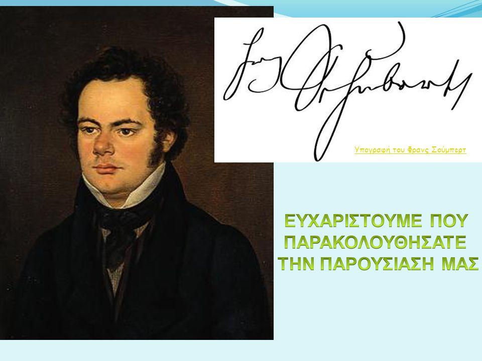 Η ημερομηνία σύνθεσης του έργου η Πέστροφα δεν είναι απόλυτα εξακριβωμένη, πιο πιθανό είναι το έτος 1819.