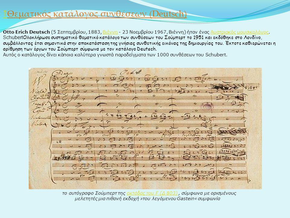 ↑ Ο ΘΑΝΑΤΟΣ ΤΟΥ Η νόσος που οδήγησε τον Σούμπερτ στον θάνατο ξεκίνησε στις 31 Οκτωβρίου 1828.