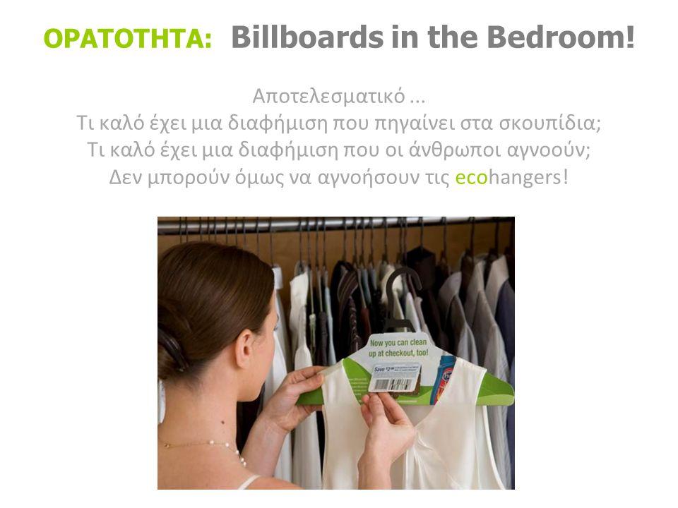 ΟΡΑΤΟΤΗΤΑ: Billboards in the Bedroom! Αποτελεσματικό... Τι καλό έχει μια διαφήμιση που πηγαίνει στα σκουπίδια; Τι καλό έχει μια διαφήμιση που οι άνθρω