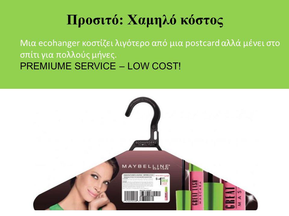 Προσιτό: Χαμηλό κόστος Μια ecohanger κοστίζει λιγότερο από μια postcard αλλά μένει στο σπίτι για πολλούς μήνες. PREMIUME SERVICE – LOW COST!