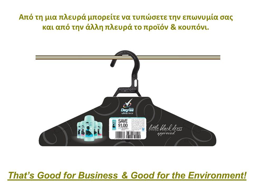 Από τη μια πλευρά μπορείτε να τυπώσετε την επωνυμία σας και από την άλλη πλευρά το προϊόν & κουπόνι. That's Good for Business & Good for the Environme
