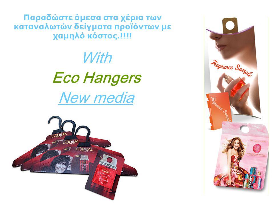 Παραδώστε άμεσα στα χέρια των καταναλωτών δείγματα προϊόντων με χαμηλό κόστος.!!!! With Eco Hangers New media