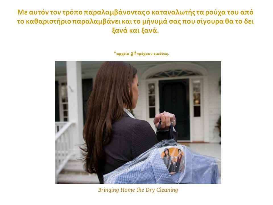 Με αυτόν τον τρόπο παραλαμβάνοντας ο καταναλωτής τα ρούχα του από το καθαριστήριο παραλαμβάνει και το μήνυμά σας που σίγουρα θα το δει ξανά και ξανά.