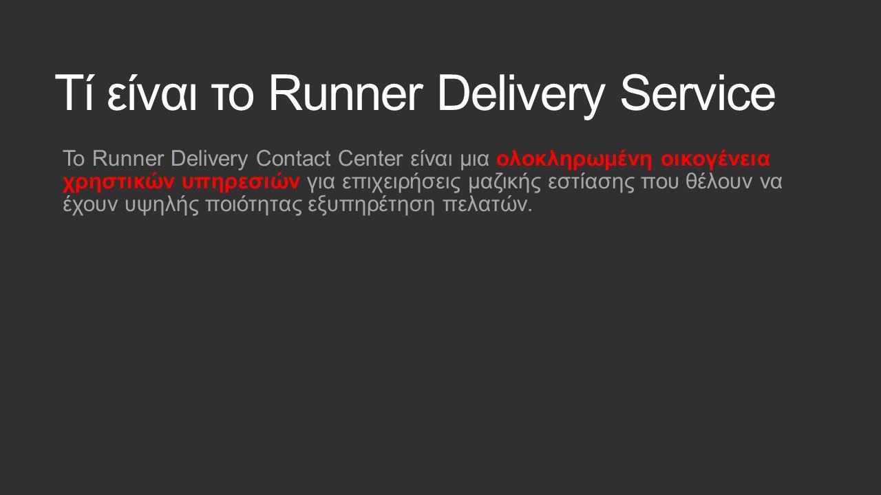 Τί είναι το Runner Delivery Service To Runner Delivery Contact Center είναι μια ολοκληρωμένη οικογένεια χρηστικών υπηρεσιών για επιχειρήσεις μαζικής ε