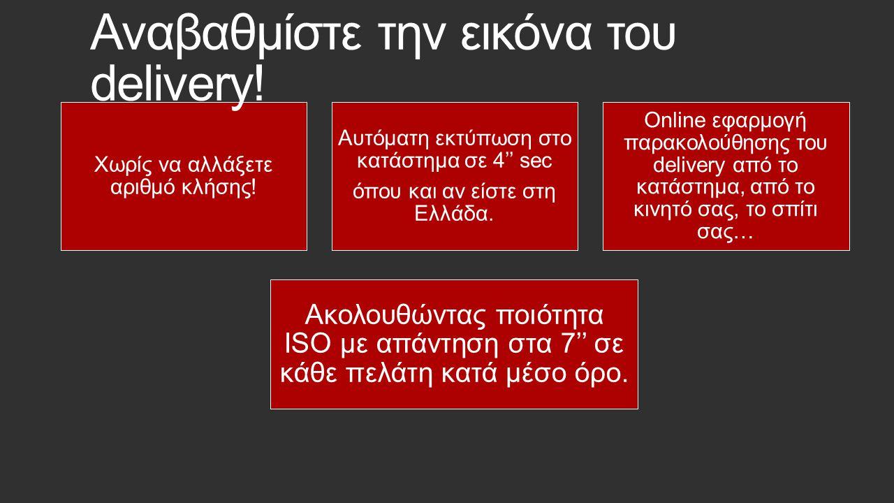 Χωρίς να αλλάξετε αριθμό κλήσης! Αυτόματη εκτύπωση στο κατάστημα σε 4'' sec όπου και αν είστε στη Ελλάδα. Online εφαρμογή παρακολούθησης του delivery