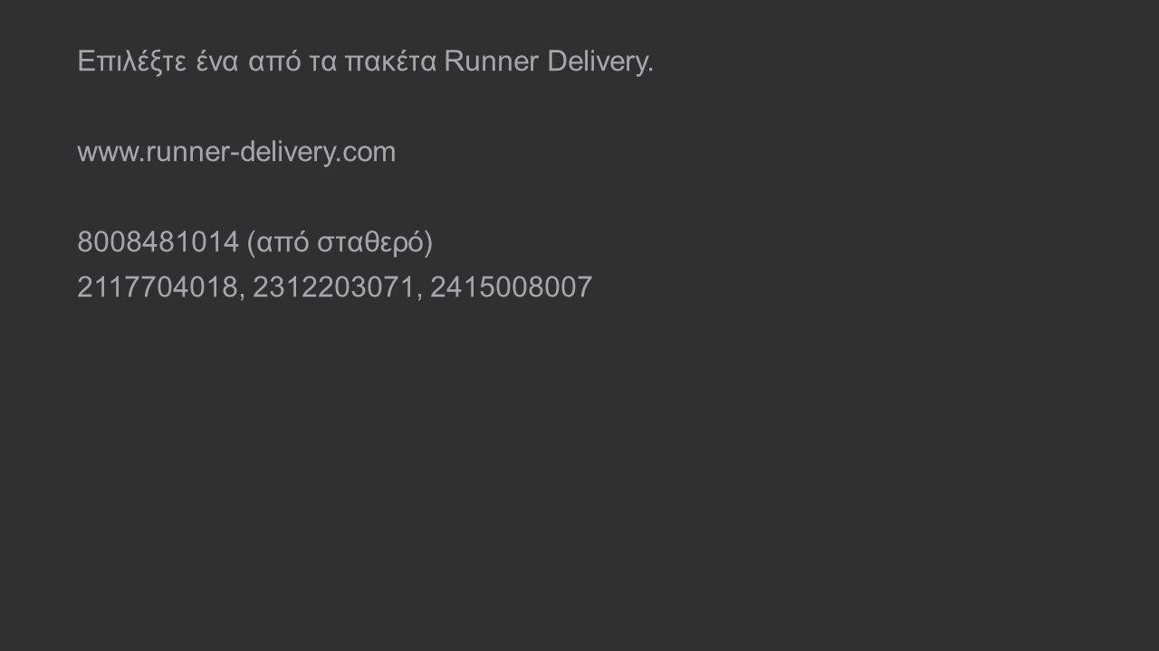 Επιλέξτε ένα από τα πακέτα Runner Delivery. www.runner-delivery.com 8008481014 (από σταθερό) 2117704018, 2312203071, 2415008007